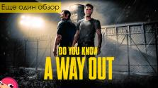 [Еще один обзор] A Way Out