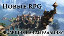 Новые RPG – эволюция или деградация?