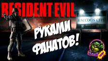 Resident Evil — Руками Фанатов!