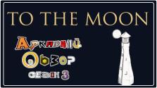 Аркадный Обзор: To the Moon