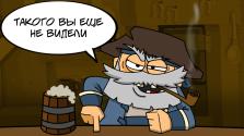 Лживая история капитана Вальдемара 2 (комикс)