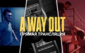 A Way Out — Кооперативный «Побег» на одном диване (01/04/18 | 18:00 МСК)
