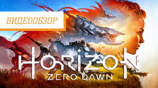 Видеообзор: «Horizon Zero Dawn»