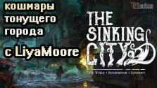 Женский взгляд: The Sinking City (превью)