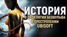 История о проклятии Беовульфа и преступлении Ubisoft