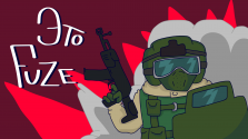 Rainbow Six: Siege Анимация — Это Fuze