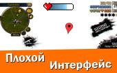 Интерфейс портит игры