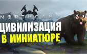 Northgard — Обзор стратегии про викингов