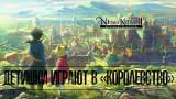 Обзор Ni No Kuni II: Revenant Kingdom