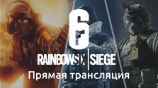 Воскресный Live — Tom Clancy's Rainbow Six Siege (08/04/18 | 18:00 МСК)
