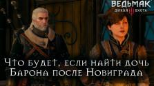Ведьмак 3: Дикая Охота — Что будет, если найти дочь Кровавого Барона после Новиграда