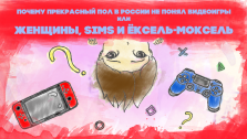 Почему прекрасный пол в России не понял видеоигры или Женщины, Sims и «ёксель-моксель»