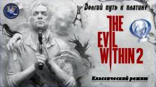 [стрим] the evil within 2 — долгий путь к платине. классический режим