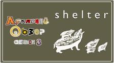 Аркадный Обзор: Shelter