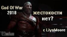 Женский взгляд: God Of War (обзор)