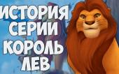 История серии Король Лев / The Lion King