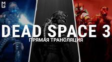 dead space 3 — кооперативный стрим — #3 (15.04.18 | 18:00 мск)