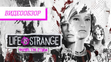 Видеообзор: «Life Is Strange: Before The Storm»