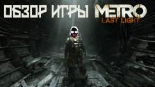 обзор игры «metro: last light»