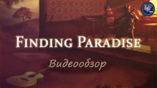 В поисках счастья. Обзор Finding Paradise