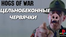 Hogs of War [Разбор игры]