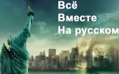 Глобальный сюжет франшизы «Кловерфилд».