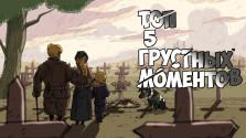 топ моментов в играх которые заставят грустить геймера