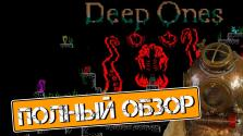 Полный Обзор — Deep Ones