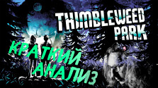 краткий анализ игры thimbleweed park