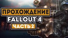 прохождение fallout 4 — часть 1: убежище 111