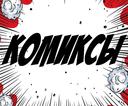 Студент пишет диссертацию про комикс-сообщество в России. Если ты читаешь комиксы и хочешь помочь — заходи.