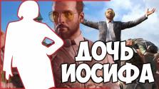 Теории Far Cry 5|Тайна главного героя.