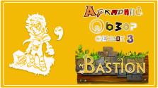 Аркадный Обзор: Bastion
