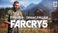 Far Cry 5 — Первое прохождение в прямом эфире [28.04.18 | 18:30 МСК]