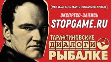 Экспресска от StopGame.ru [Тарантиновские диалоги о рыбалке]