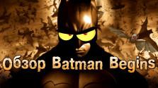 Обзор Batman Begins