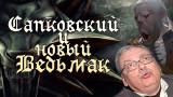 Новый Ведьмак от Сапковского? Мнение