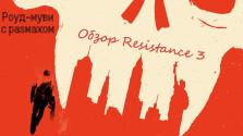 Обзор Resistance 3. Роуд-муви с размахом.
