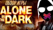 Обзор игры Alone in the Dark: У последней черты