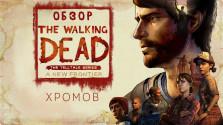 Обзор The Walking Dead: A New Frontier — Зомби в моде при любой погоде