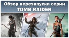 Обзор перезапуска серии Tomb Raider