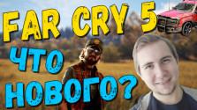 Что нового внесли Ubisoft в Far Cry 5?