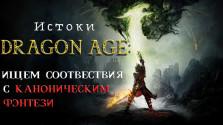 Истоки Dragon Age ищем соответствия с каноническим фентези (текстовая и видеоверсия)