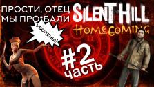 Прости, Отец, мы профукали Silent hill: Homecoming [2/2] финал