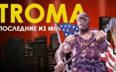 Студия Troma: Последние из могикан