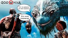 Что означает концовка God of War?