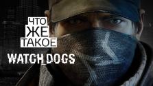 Что же такое Watch_Dogs?