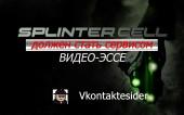 Почему Splinter Cell должен стать сервисом (видео-эссе) + текстовая версия
