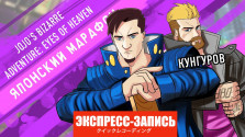 [экспресс-запись] jojo's bizarre adventure: eyes of heaven. oraoraoraoraora!!!