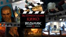 Экспериментальное кино по игре Ведьмак 3: Дикая Охота в честь её дня рождения